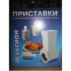 АКСИОН Комплект приставок к электромясорубке